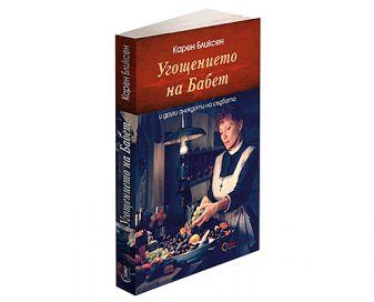 1461564603_th_thumb_Ugoshtenieto-na-Babet-Gourmet_4