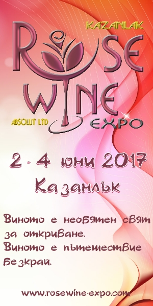 Banner RoseWineExpo2017-300x600
